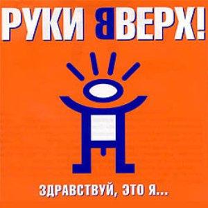 Image for 'Здравствуй, Это Я'