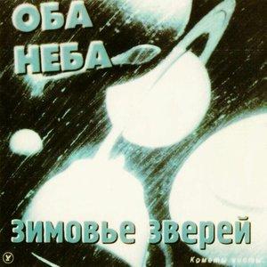 Image for 'Оба неба'