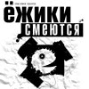 Immagine per 'Ежики Смеются'