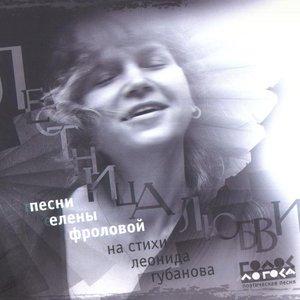 Image pour 'Лестница Любви'