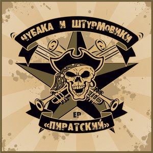 Image for 'Обывательская'
