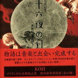 Imagen de '十六夜の月'