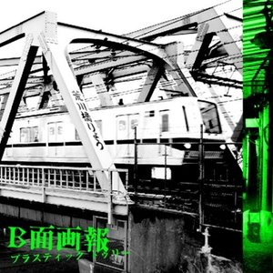 Image for 'B面画報'