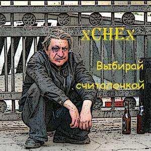 Image for 'Переход'