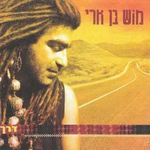 Image for 'דרך'