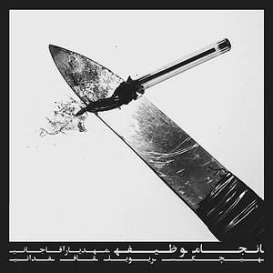 Image pour 'Shak (feat. Fadaei)'