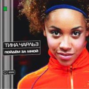 Image for 'Во сне лететь (club mix)'