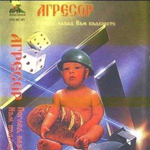 Image for 'Агресор'