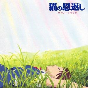 Image for '猫の恩返し'
