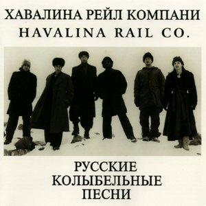 Image pour 'Russian Lullabies'
