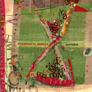 Image for 'Мотивы (1997)'