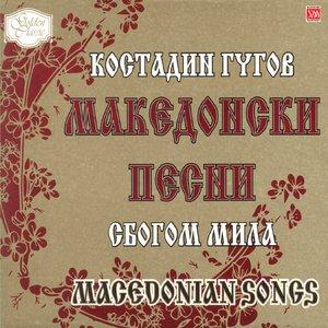 Imagen de 'Makedonski Pesni - Sbogom, Mila! (Macedonian Songs - Goodbye, Dear!)'