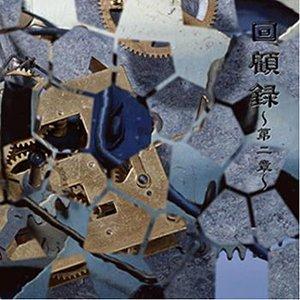 Image for 'Watashi Ga Kieru'