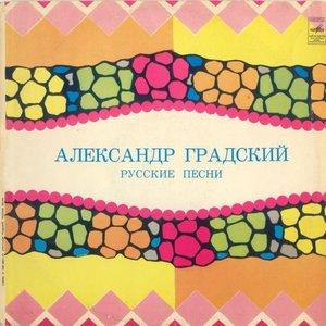 Image for 'Русские Песни'
