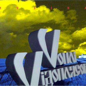 Imagem de 'Музіка'