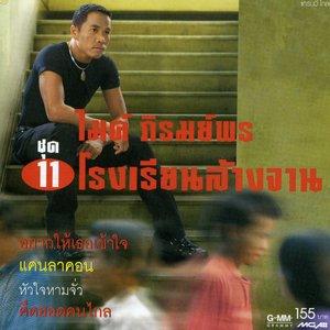 Image for 'Jow Nai Krub'