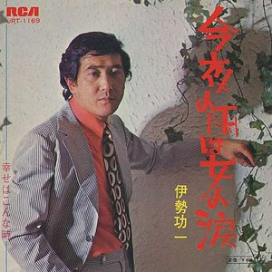Image for '伊勢功一'