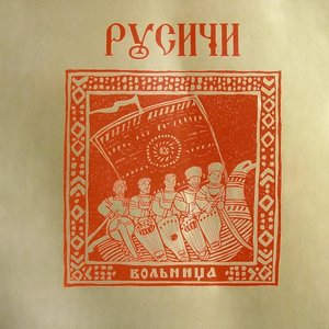 Image for 'Вольница'