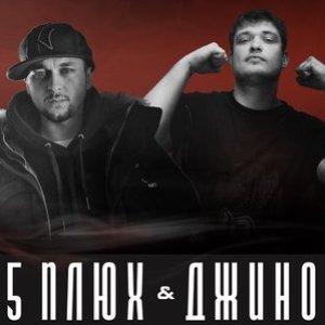 Image for '5 Плюх и Джино'