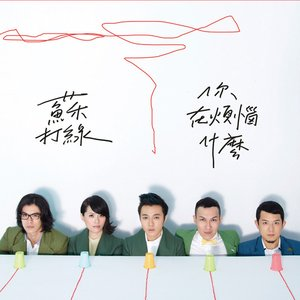 Image for 'Yan Wo'