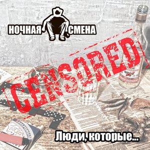 Image for 'Люди, которые...'
