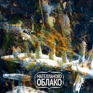 Image for 'Магелланово Облако'