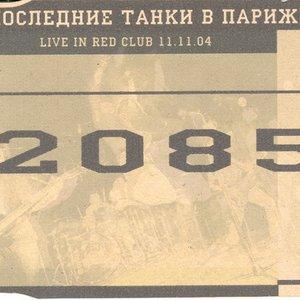 Bild für 'Ф.с.б...ь'