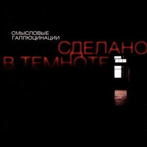 Bild für 'Сделано В Темноте'