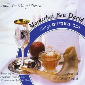 Immagine per 'V'chol Ma'aminim -  Songs of Rosh Hashana'
