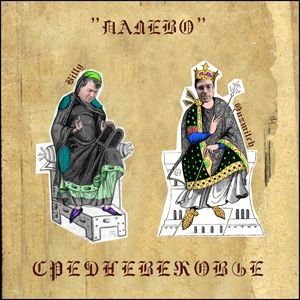 Image for 'Средневековье'
