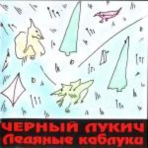 Image for 'Ледяные Каблуки'