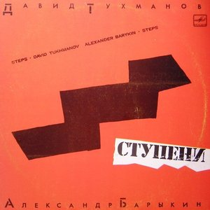Image for 'Ступени'