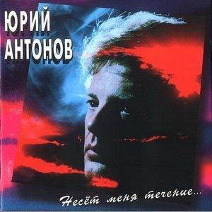 Image for 'Несет меня течение'