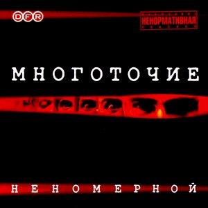Image for 'Неномерной'