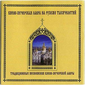 Image pour 'Traditional worship singing of Kiev-Pechersk Lavra'