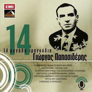 Image for '14 Megala Tragoudia - Giorgos Papasideris'