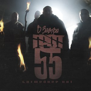 Image for 'Грот & D-MAN 55'