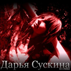 Image for 'Волчица (Video version)'