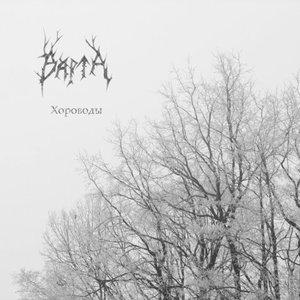 Image for 'Хороводы (Demo)'