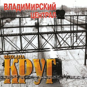 Image for 'Владимирский Централ'
