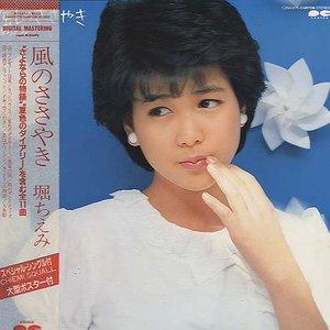 Image for '風のささやき'