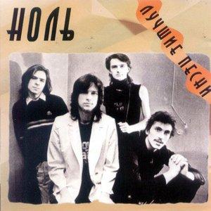 Image for 'Лучшие песни'
