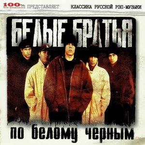 Image for 'По Белому Черным (Классика Русской Рэп Музыки)'