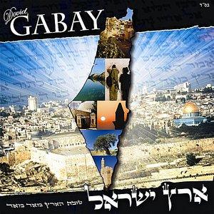 Image for 'Eretz Yisroel'