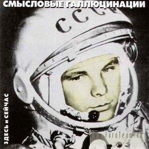 Image for 'Здесь И Сейчас'