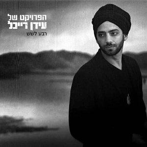 Bild für 'רבע לשש'