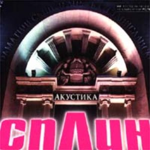 Image for 'Акустика (disc 1)'