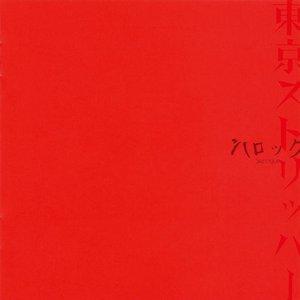 Image for '東京ストリッパー'