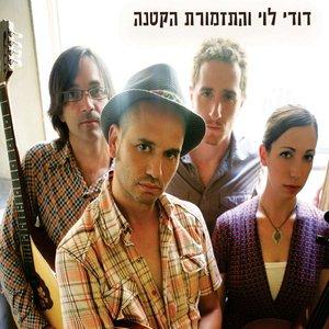 Image for 'דודי לוי והתזמורת הקטנה'