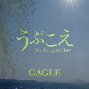 Image for 'うぶこえ (See The Light Of Day) - Single'